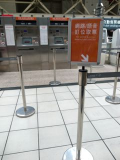 高鐵 チケット受け取り1