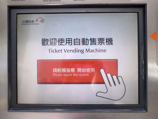 高鐵 チケット受け取り3