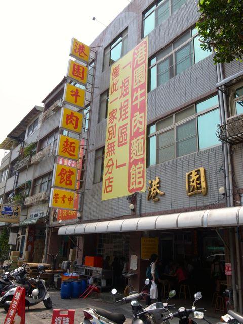 港園牛肉麺館1