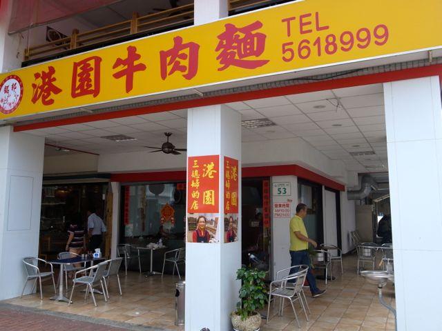 港園牛肉麺1