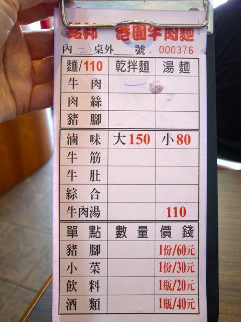 港園牛肉麺2