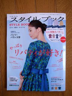 2014年スタイルブック夏1