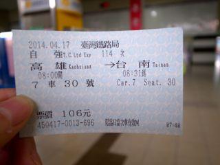 台鉄 高雄・台南 3