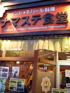ナマステ食堂 1