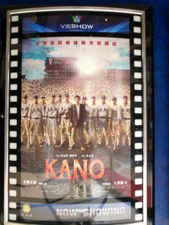 映画 KANO