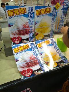 高島屋かき氷 1