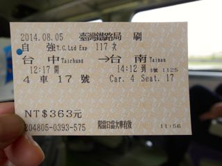 切符 台中ー台南