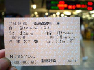 切符 台北ー台中