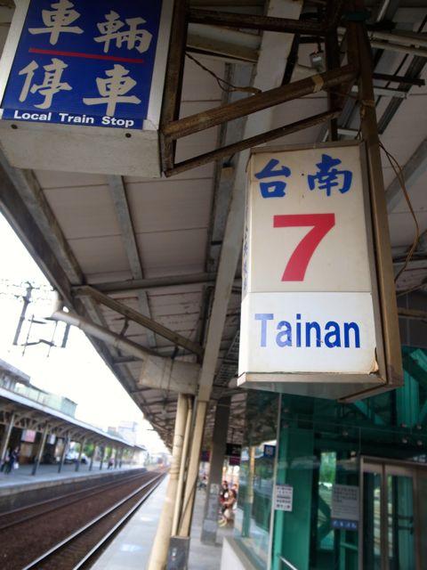 台南駅 6