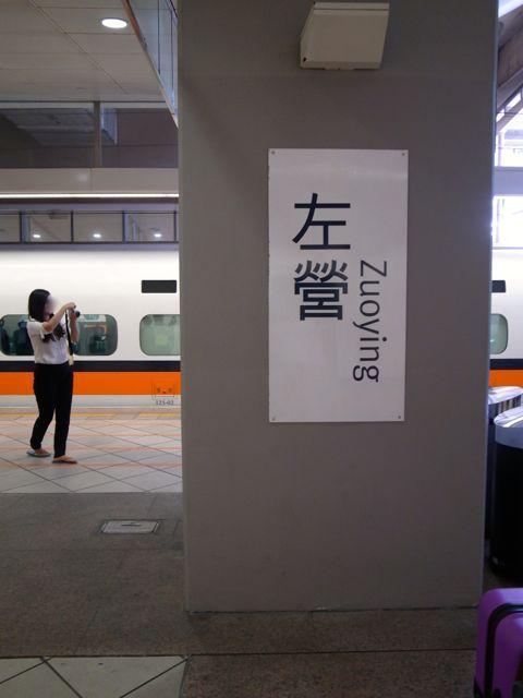 高鉄 高雄左營駅 4