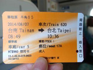 高鉄台南駅 4