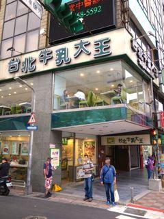 台北牛乳大王 1