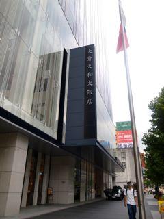ホテルオークラ台北 1
