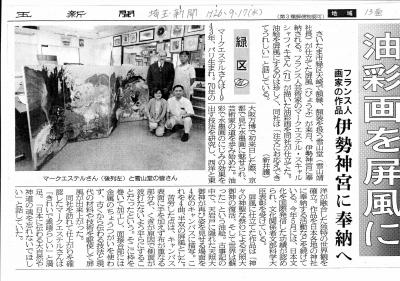 埼玉新聞H26年 (2000x1407)