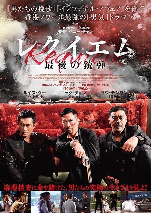 レクイエム 最後の銃弾 (2013)