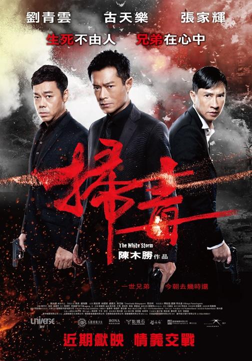 レクイエム 最後の銃弾 (2013)2