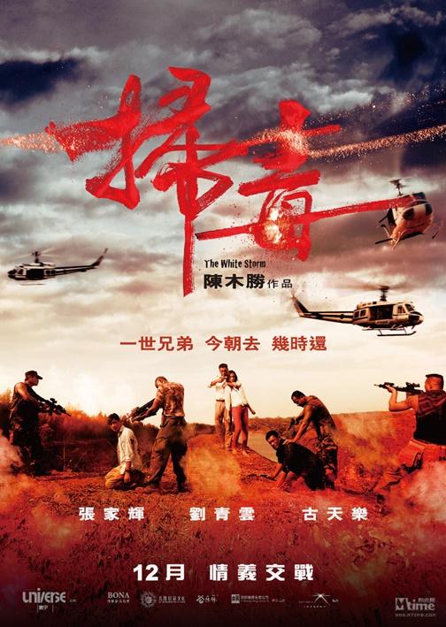 レクイエム 最後の銃弾 (2013)1