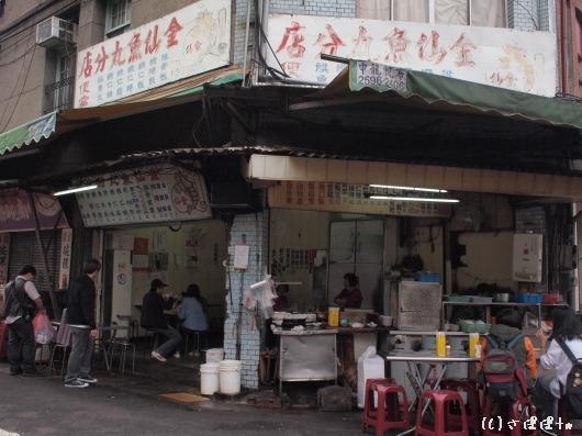 金仙魚丸分店10
