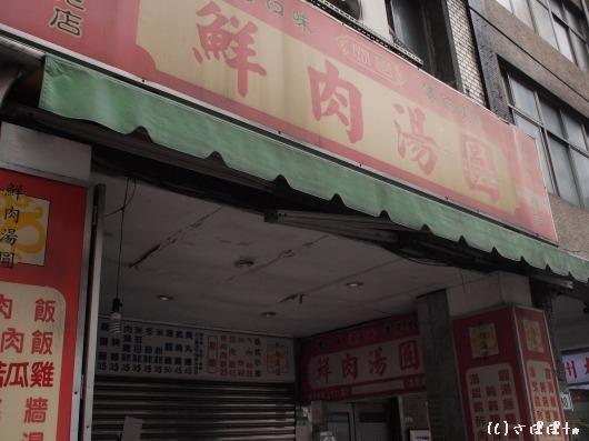 金仙魚丸分店6