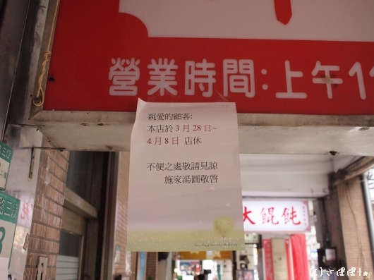 金仙魚丸分店7