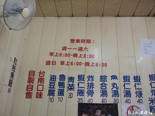 金仙魚丸分店11