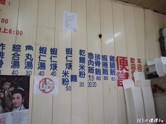 金仙魚丸分店12