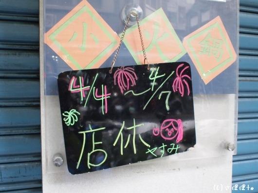 金仙魚丸分店25
