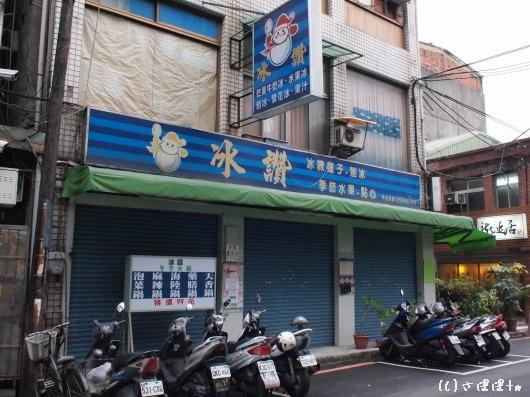 金仙魚丸分店24