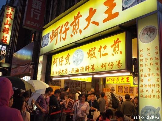 台湾カキオムレツ1