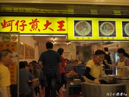 台湾カキオムレツ2