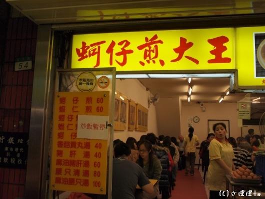 台湾カキオムレツ6