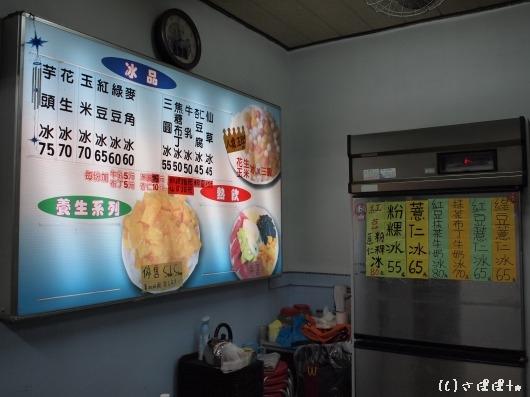 楊記冰店5
