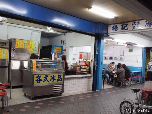 楊記冰店3