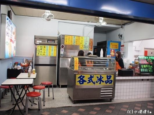楊記冰店4