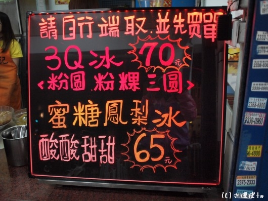 楊記冰店7