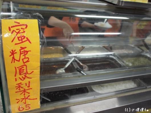 楊記冰店8