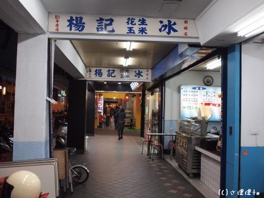 楊記冰店15