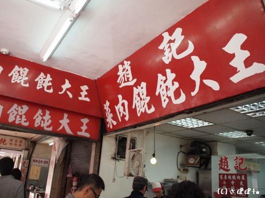 趙記菜肉ワンタン大王