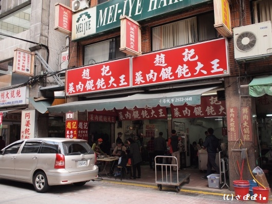 趙記菜肉ワンタン大王2