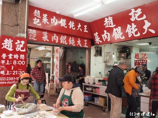 趙記菜肉ワンタン大王3