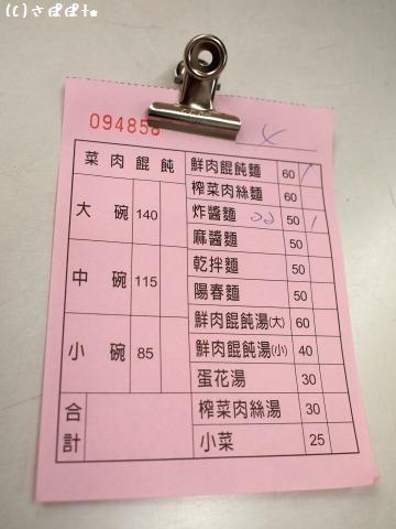 趙記菜肉ワンタン大王8