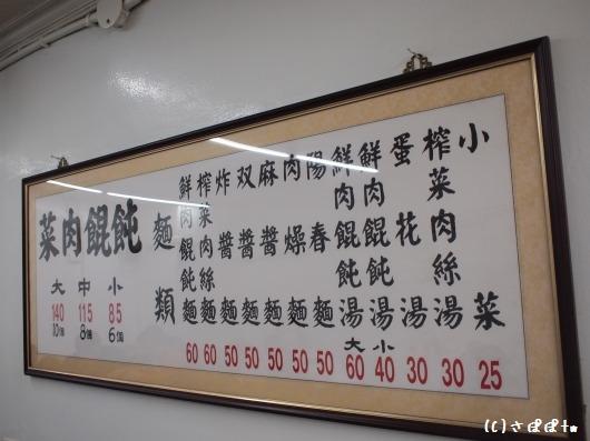 趙記菜肉ワンタン大王7