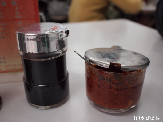 趙記菜肉ワンタン大王11