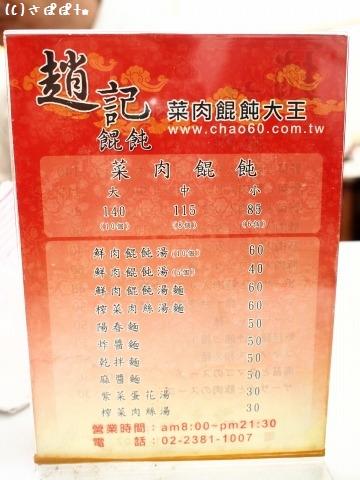 趙記菜肉ワンタン大王16