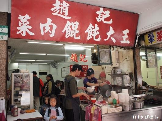 趙記菜肉ワンタン大王21