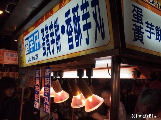 劉芋仔-香酥芋丸5