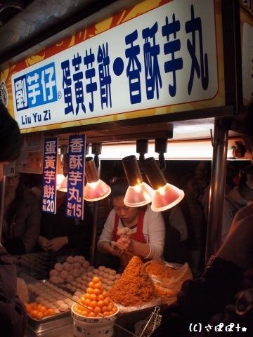 劉芋仔-香酥芋丸4