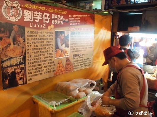 劉芋仔-香酥芋丸10