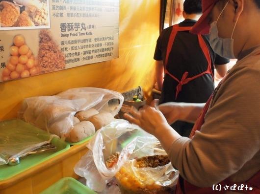 劉芋仔-香酥芋丸11