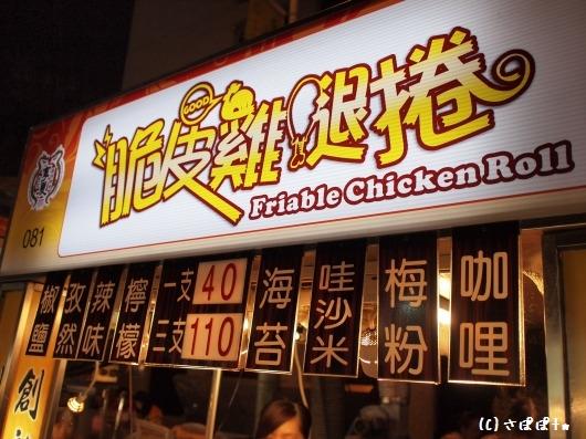 劉芋仔-香酥芋丸18